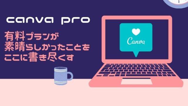 canva pro有料プランが素晴らしかったことをここに書き尽くす