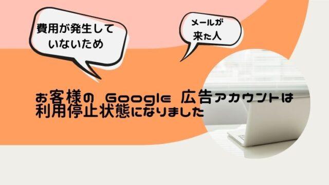 お客様の Google 広告アカウントは利用停止状態になりました