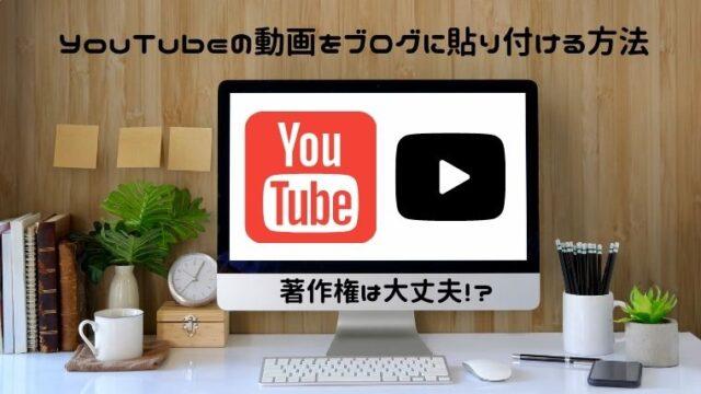 YouTubeの動画をブログに貼り付ける方法著作権は大丈夫!?