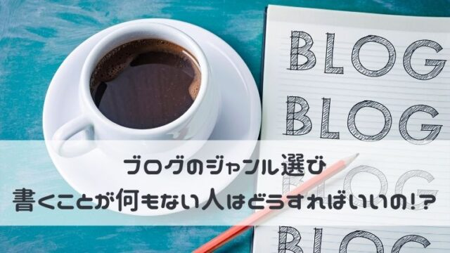 ブログのジャンル選び|書くことが何もない人はどうすればいいの!?